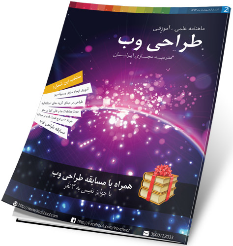 IrSchool Web Design Magazine