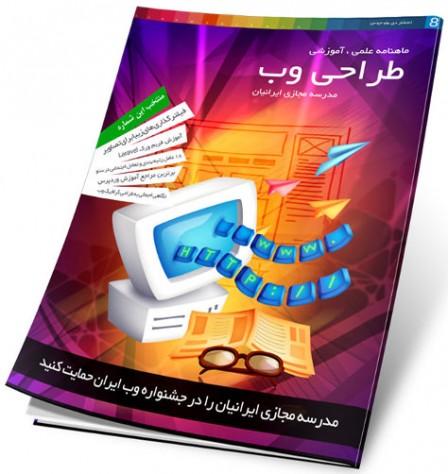 Web Design Magazine 8